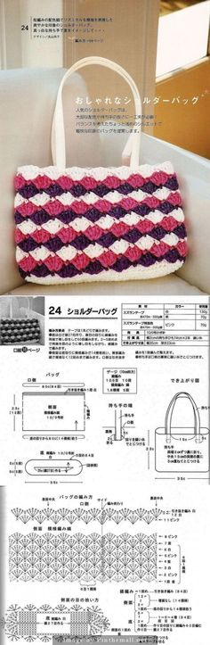 crochet - bag - sweet stripy shells