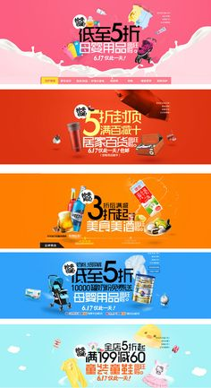 什么跟什么o采集到海报(539图)_花瓣平面 Web Banner Design, Web Design, China Website, Street Marketing, Infographic, Advertising, Layout, Digital, Promotion