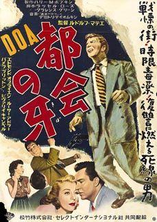 D.O.A. (1950) Director: Rudolph Maté. Japanese.