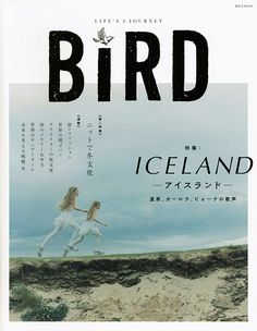 BIRD リニューアル第1号