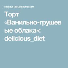 Торт «Ванильно-грушевые облака»: delicious_diet