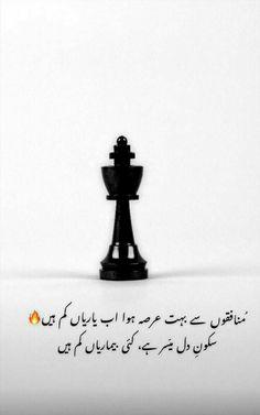 Visit our website for Soul Poetry, Poetry Quotes In Urdu, Best Urdu Poetry Images, Urdu Poetry Romantic, Poetry Feelings, Love Poetry Urdu, Ali Quotes, Urdu Quotes, Mine Quotes