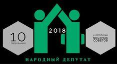 18 февраля 2018 года состоялись очередные «выборы» в местные Советы депутатов 28-го созыва. Местные депутаты, их абсолютное большинство, были не выдвинуты и выбраны нами, избирателями округов, а согласованы и «назначены» местными исполнительными и распорядительны�