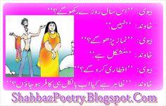 Husband VS Wife Ramzan Jokes Urdu Funny 2016