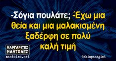 Greek Memes, Greek Quotes, Best Quotes, Funny Quotes, Stupid Funny Memes, Funny Shit, True Words, Just For Laughs, Gq