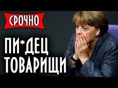 Путuн начал зачuстку России от коррупционеров. Посыпались первые депутатики - YouTube