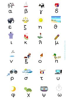 H  αλφαβήτα  με  εικόνες  από  το  mikrobiblio.weebly.com Class Dojo, Pre School, Speech Therapy, Toddler Activities, Alphabet, Language, Letters, Learning, Kids