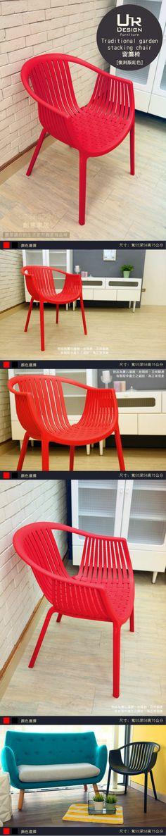 【UR DESIGN 設計師系列】Traditional garden stacking chair 窗簾椅(復刻版)[紅色] | UR DESIGN 創意家居 - Yahoo! 奇摩拍賣