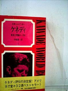 ケネディ〈上〉―栄光と苦悩の一千日 (1966年) (Kawade world books)   A.M.シュレジンガー https://www.amazon.co.jp/dp/B000JAAMKO/ref=cm_sw_r_pi_dp_x_Fuz3ybWHZ3MHK