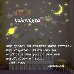 Καλό ξημέρωμα σε όλους μας...Εικόνες καληνύχτα με λόγια eikones top Good Night, Ava, Home Decor, Dreams, Nighty Night, Decoration Home, Room Decor, Home Interior Design, Good Night Wishes