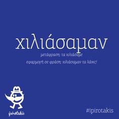 χιλιάσαμαν μετάφραση: τα χιλιάσαμε εφαρμογή σε φράση: χιλιάσαμαν τα λάικς!… Greek, Calm, Quotes, Quotations, Greece, Quote, Shut Up Quotes