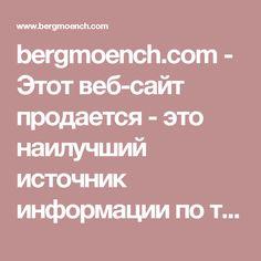 bergmoench.com-Этот веб-сайт продается-это наилучший источник информации по теме bergmoench.