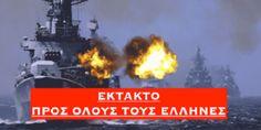 ΕΚΤΑΚΤΟ ΚΡΙΣΙΜΕΣ ΩΡΕΣ:Ελληνικός Στόλος σπάει τον Τουρκικό αποκλεισμό και πλέει για Κύπρο!Ο Θεός να βάλει το χέρι του !!!