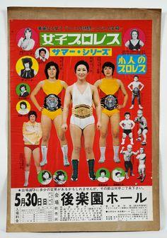 捨てる神と拾う神――森田一朗すてかんコレクション | バックナンバー | ROADSIDERS' Weekly Retro Advertising, Vintage Advertisements, Vintage Labels, Vintage Ads, Japanese Wrestling, Showa Era, Japanese Poster, Old Ads, Muscle Girls