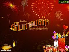 Diwali wishes tamil vedi pattasu wishes hd Happy Diwali 2018 Images Wishes, Greetings and Quotes in Tamil Diwali 2018, Happy Diwali Images, Diwali Wishes, Actor Photo, Neon Signs, Drawings, Quotes, Quotations, Sketches