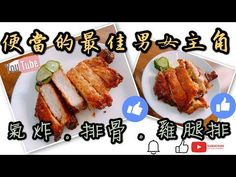 (27) 【氣炸鍋 系列】便當界的男女主角。炸排骨。炸雞腿。 - YouTube Pork Recipes, Cooking Recipes, Chinese Pork, Tandoori Chicken, French Toast, Breakfast, Ethnic Recipes, Youtube, Food