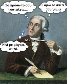 Ποίηση Ancient Memes, Funny Times, Man Humor, Laugh Out Loud, Funny Quotes, Funny Pictures, Jokes, Lol, Comics