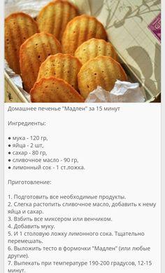 Vegetable Recipes, Vegetarian Recipes, Healthy Recipes, Baking Recipes, Dessert Recipes, Food Decoration, Russian Recipes, Vegan Dinners, Diy Food