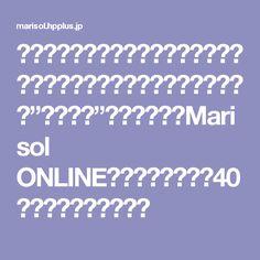 """大人買いするのも◎。知っておいたほうがいいプチプラスキンケアアイテム【""""うぬ惚れ""""コスメ大賞】Marisol ONLINE 女っぷり上々!40代をもっとキレイに。"""