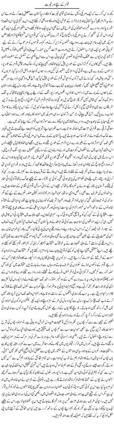 talat hussain Qaum Kay Bachay Aur Ghairat by Talat Hussain