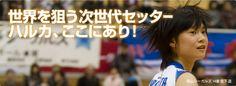 岡山シーガルズ  選手・チーム紹介 選手紹介 宮下遥  #Okayama