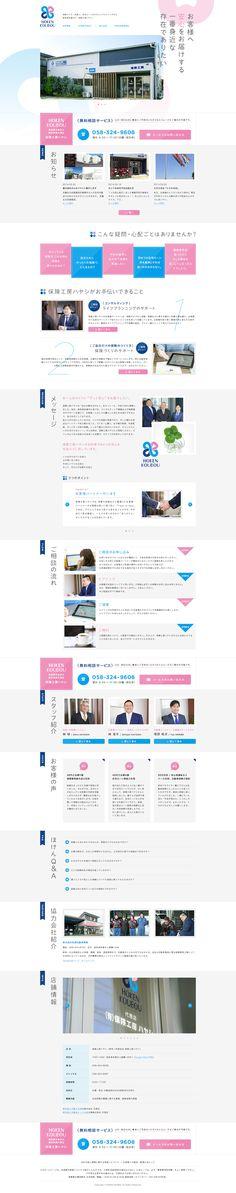 保険工房ハヤシ #企業 #女性向け http://hoken-koubou-h.jp/