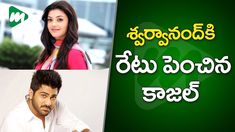 Kajal Aggarwal Hikes Her Remuneration For Sharwanand-Sudheer Varma Film | MOJO TV Kajal Aggarwal in Tollywood is much in demand and decided to hike her remuneration accordingly for Sharwanand-Sudheer Varma Film.   MOJO TV India's First Mobile Generation News Channel is THE next generation of news! It is Indias First MOBILE.NEWS.REVOLUTION.  MOJO TV redefines the world of news. MOJO TV delivers to the sophisticated audience local and global news content on a real-time basis. It is no longer…
