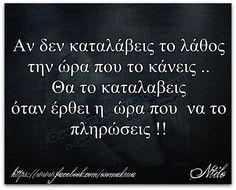 Greek Quotes, Good Life Quotes, Math Equations, Amazing