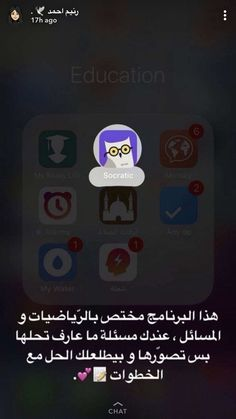 Applis Photo, Study Apps, Iphone App Layout, Vie Motivation, Learning Websites, Beautiful Arabic Words, Funny Arabic Quotes, Editing Apps, Tecno