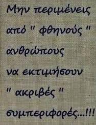 Αποτέλεσμα εικόνας για απογοητευση γνωμικα Greek Quotes, Wise Quotes, Qoutes, Inspirational Quotes, Unique Words, English Quotes, Indiana, Lyrics, Wisdom