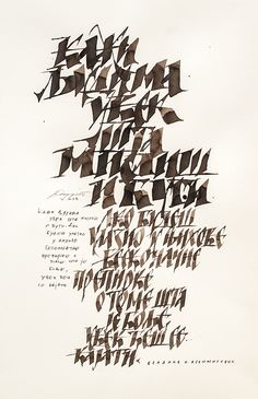 Cyrillic calligraphy by Lazar Dimitrijevic