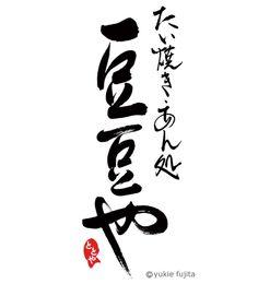 店舗ロゴ : 筆文字制作 筆 の 幸 = Fude - Sachi =
