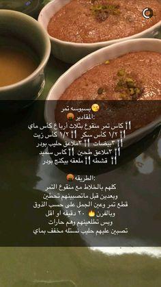 Ramadan Sweets, Ramadan Recipes, Sweets Recipes, Cooking Recipes, Arabian Food, Feel Good Food, Cold Desserts, Yummy Cakes, Food And Drink