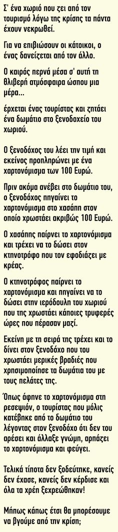 Σε ένα χωριό που ζει από τον τουρισμό - Fanpage Ancient Memes, Best Quotes Ever, Greek Quotes, Funny Stories, Funny Cartoons, Funny Photos, Good To Know, Psychology, Jokes