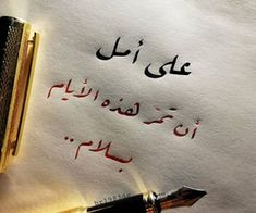 Cool Photos, My Photos, Light Words, Arabic Poetry, Beautiful Arabic Words, Heart Sign, Arabic Quotes, Positive Quotes, Quotations