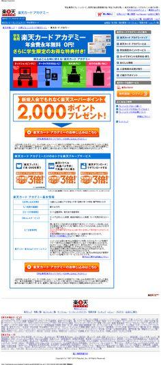 【楽天市場】楽天カードアカデミー | 学生専用カード