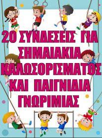 1st Day Of School, Beginning Of School, Pre School, Back To School, Classroom Organization, Classroom Decor, Starting School, Preschool Songs, Autumn Activities