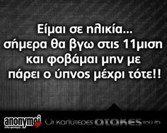 !! Funny Greek Quotes, Funny Quotes, Funny Memes, Jokes, Funny Statuses, Funny Thoughts, Just Kidding, Funny Facts, True Words
