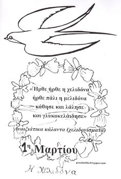 proscholika: Χελιδονίσματα, φυλλάδιο εργασίας Spring Activities, Spring Crafts, School Projects, Diy And Crafts, Education, Blog, Gifts, Recycling, Art Deco