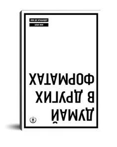 Книги про зміни і людей, які їх здійснюють