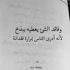 Proverbs Quotes, Quran Quotes, Islamic Quotes, Mood Quotes, Life Quotes, Vie Motivation, Postive Quotes, French Quotes, Funny Arabic Quotes