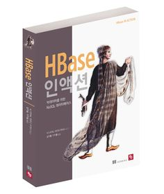 《HBase 인액션: 빅데이터를 위한 NoSQL 데이터베이스》을 소개해드립니다.   저자들은 이 책을 준비할 때 이미 저자들의 지인들이 책을 출간했거나 집필하고 있다는 것을 알았지만, 그래서 다른 HBase 책이 굳이 필요할 지 고민을 많이 했지만, 그 책들에서 다루지 않는 가려운 곳을 긁어줄 본서의 집필을 결심하게 되었다고 합니다.