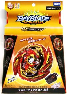 Arma Nerf, Beyblade Toys, Mommy And Son, Let It Rip, Stress Relief Toys, Lego Design, Beyblade Burst, Best Friends Forever, Elementary Art