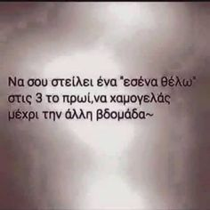 ideas for quotes crush greek Inspirational Quotes About Love, New Quotes, Amazing Quotes, Words Quotes, Book Quotes, Funny Quotes, Life Quotes, Poetry Quotes, Relationship Quotes