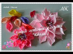"Новый лепесток канзаши "" Калла""/New Petal Kanzashi "" Calla Lily""/D.I.Y - YouTube"