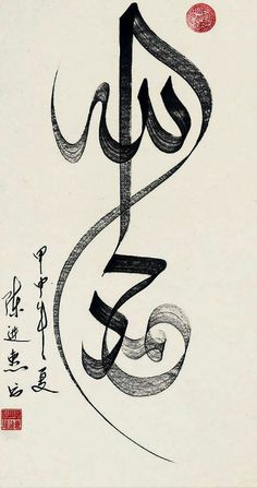 """"" A Sino-Arabic calligraphic panel by Yusuf Chen Jinhui, date unknown. This panel features the Arabic text al-hamdu li'-illah (praise be to God) in Sino-Arabic brushpaint (zhong-kai style), with the Chinese translation and the artists' name and seal. Arabic Calligraphy Art, Arabic Art, Calligraphy Wallpaper, Motifs Islamiques, Alhamdulillah, Art And Architecture, Asian Art, Seal, Abul Hasan"