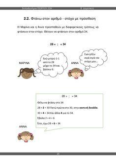 μαθηματικά β΄ δημοτικού α΄τεύχος Home Schooling, Words, Horses