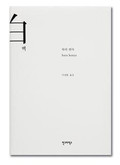 하라 켄야의 철학이 담긴 <백(白)> - 이미지 Magazine Layout Design, Book Design Layout, Book Cover Design, Page Design, Printed Portfolio, Portfolio Book, Portfolio Design, Graphic Design Tips, Graphic Design Posters