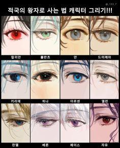 Digital Painting Tutorials, Digital Art Tutorial, Art Tutorials, Drawing Tutorials, How To Draw Anime Eyes, Manga Eyes, Boy Anime Eyes, Drawing Expressions, Manga Drawing
