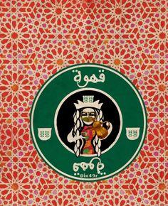 Art lover , born in 11 April from saudi arabia Coffee Cup Art, Coffee Poster, Arabic Design, Arabic Art, Eid Stickers, Cute Stickers, Pop Art Design, E Design, Eid Photos